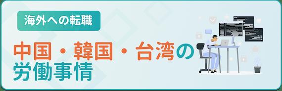 中国・台湾・韓国の労働事情