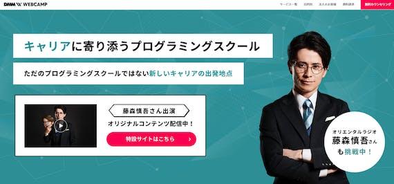 DMM WEBCAMP_公式画像