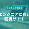 エンジニア・IT業界におすすめの転職サイト18選 未経験者が使うべきサイトも紹介