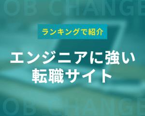 エンジニア・IT業界におすすめの転職サイト18選|未経験者が使うべきサイトも紹介