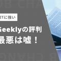 【ITに強い】Geeklyの評判が最悪という嘘|実際の体験から評判を斬る