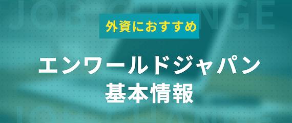 エンワールドジャパンの基本情報