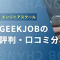 GEEKJOB(ギークジョブ)の評判・口コミを斬る!利用の流れも解説