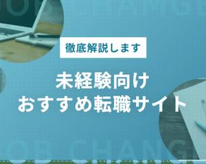 【未経験向け】おすすめ転職サイト19選!未経験者歓迎ってホント?