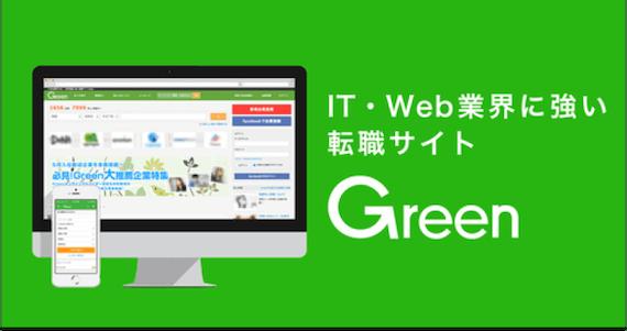 Green_公式画像