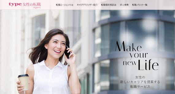 type女性の転職エージェント_公式画像