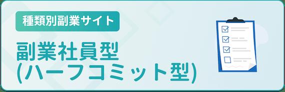 種類別副業サイト_副業社員型