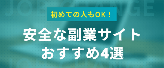 おすすめ副業サイト4選
