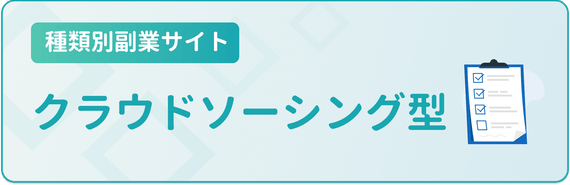 種類別副業サイト_クラウドソーシング型