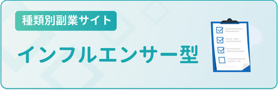種類別副業サイト_インフルエンサー型