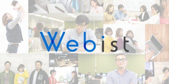 Webist_公式画像