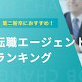 【第二新卒】おすすめの転職エージェント11社を比較!相談可&未経験でも安心