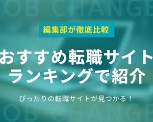 おすすめの転職サイトをランキングで紹介!評判・口コミから46社を徹底比較