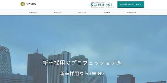 ツイング_公式画像