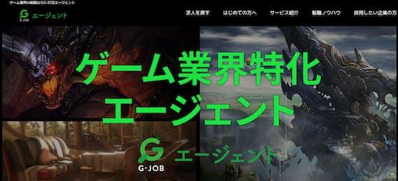 G-JOBエージェント_公式画像