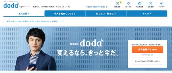 doda_公式画像