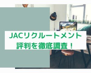 JACリクルートメントの評判・口コミの真実は?基本情報から利用のコツまで徹底解説!
