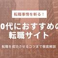 50代におすすめの転職サイトランキング10選|50代の転職事情を斬る!