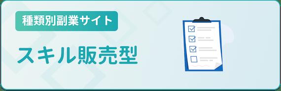 種類別副業サイト_スキル販売型