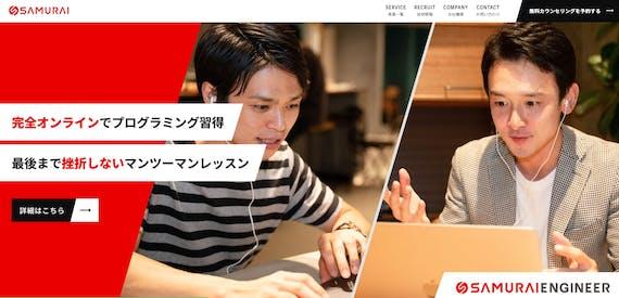 SAMURAI ENGINEER_公式画像