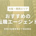 【大阪・関西エリア】おすすめ転職エージェント12選|実際の転職事情を解説