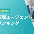 【薬剤師向け】転職エージェントおすすめランキング|メリット・選び方も紹介