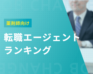 【薬剤師向け】転職エージェントおすすめランキング メリット・選び方も紹介