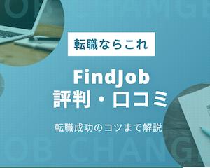 FindJob(ファインドジョブ)の口コミ・評判 メリット・デメリットを徹底調査